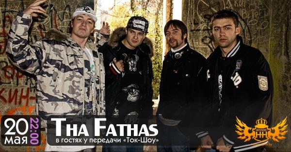 tha_fathas